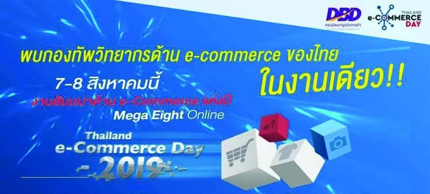 Thailand E-commerce Day 2019