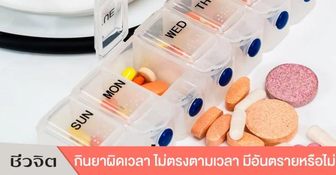 กินยา กินยาผิด วิธีกินยา การกินยา