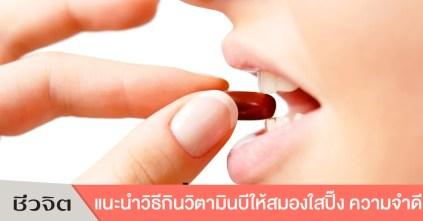 กินวิตามินบี วิตามินบี วิตามิน กินยา