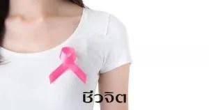 ตรวจสุขภาพสำหรับผู้หญิง ตรวจสุขภาพ สุขภาพผู้หญิง โรคของผู้หญิง ผู้หญิง มะเร็ง มะเร็งเต้านม มะเร็งในผู้หญิง