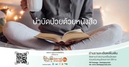 การอ่าน อ่านหนังสือ รักการอ่าน ชอบอ่านหนังสือ หนังสือบำบัดโรค