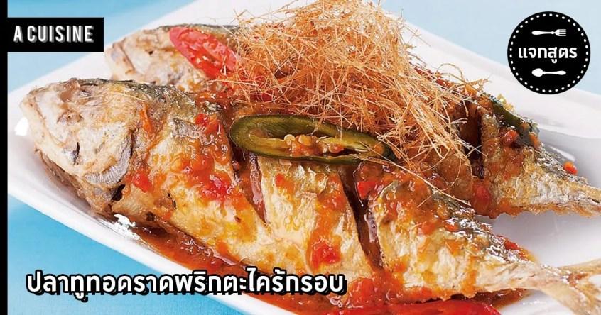 ปลาทูทอดราดพริก