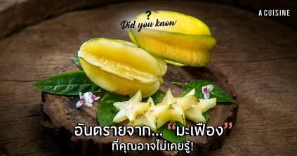 มะเฟือง Star fruit