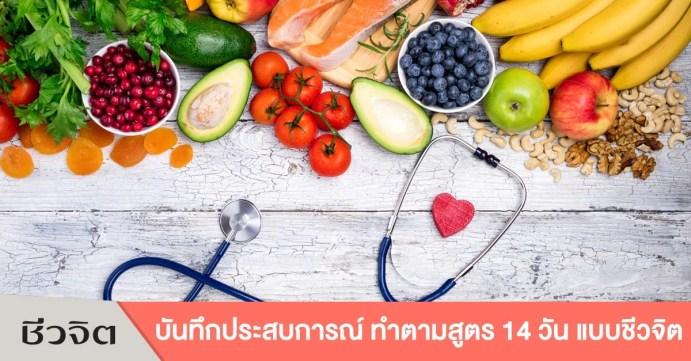 สูตรสิบสี่วันชีวจิต สูตรดูแลสุขภาพ ชีวจิต สูตร14วัน คอร์สุขภาพ