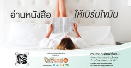 อ่านหนังสือเบิร์นไขมัน อ่านหนังสือ