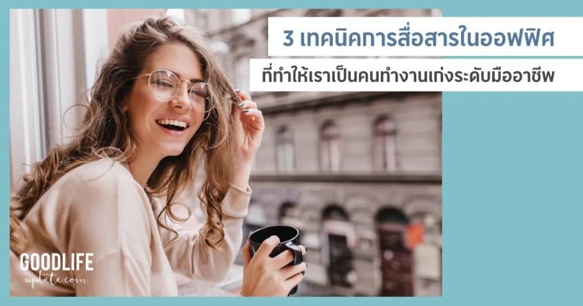 3 เทคนิคการสื่อสาร ที่ทำให้เราเป็นคนทำงานเก่งระดับมืออาชีพ