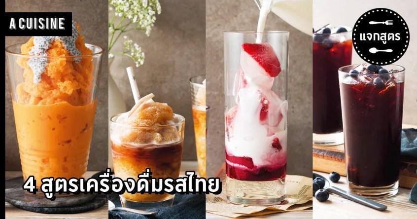 สูตรเครื่องดื่มไทยโบราณ