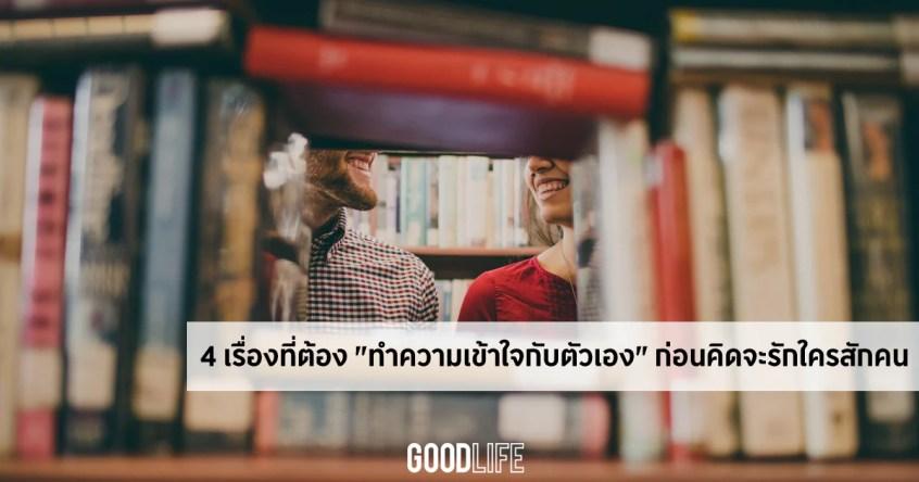 ข้อคิดดีๆ ในการใช้ชีวิต ดูแลความรัก รักใครสักคน