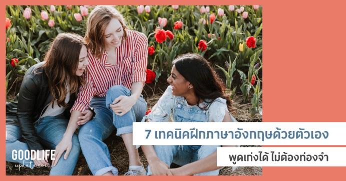 7 เทคนิค ฝึกภาษาอังกฤษ เรียนภาษาด้วยตัวเองได้ ไม่ต้องเขินเวลาเจอชาวต่างชาติ