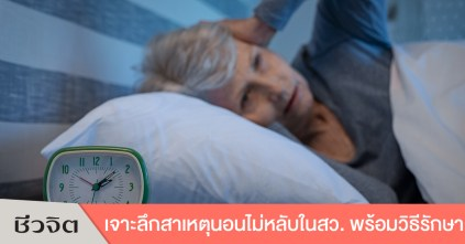 นอนไม่หลับ ในผู้สูงวัย