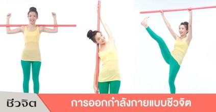 รำกระบอง ชีวจิต ออกกำลังกาย ออกกำลังกายแบบชีวจิต นิตยสารชีวจิต