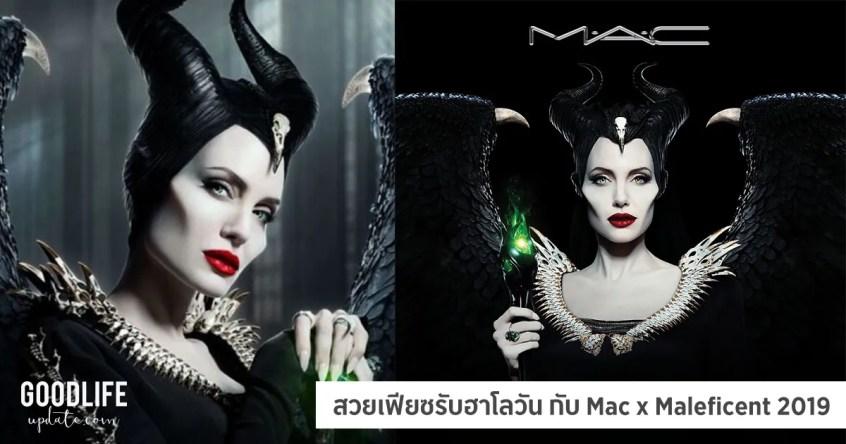 สวยเฟียซรับฮาโลวัน กับ Mac x Maleficent 2019