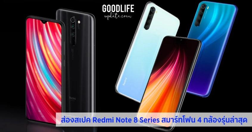 ส่องสเปค Redmi Note 8 Series สมาร์ทโฟนรุ่นใหม่เอาใจสายกล้อง
