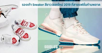 อินเทรนด์ รองเท้า Sneaker สีขาว ออกใหม่ปลายปี 2019 ที่สาวสายแฟไม่ควรพลาด