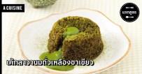เค้กลาวานมถั่วเหลืองชาเขียว
