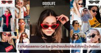 เทคนิคการใส่ แว่นกันแดด ทรง Cat Eye ให้เข้ากับรูปหน้า สวยเด่น เห็นมาแต่ไกล