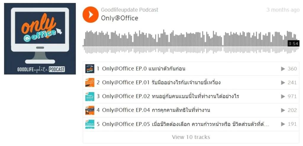Only@Office Podcast: ทำอย่างไรจึงจะเป็น คนใจดี ที่มีความสุขกับการทำงาน