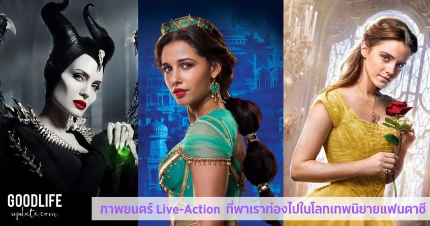 5 ภาพยนตร์ Live Action เปลี่ยนการ์ตูนเทพนิยายในดวงใจให้กลายเป็นหนังคนแสดง