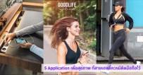 5 Application เพื่อสุขภาพ ที่สาวเฮลตี้ควรมีติดมือถือไว้