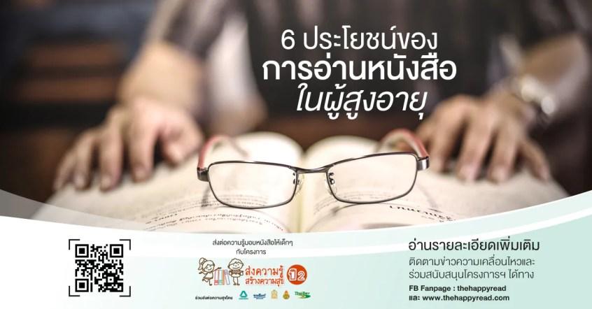 อ่านหนังสือ ผู้สูงอายุ การอ่านหนังสือในผู้สูงอายุ