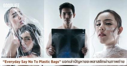 Everyday Say No To Plastic Bags บอกเล่าปัญหาขยะพลาสติกผ่านภาพถ่าย