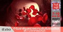 ตรวจความเข้มข้นของเลือด