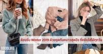 Winter 2019 ฤดูหนาว แฟชั่น