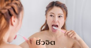 ลิ้นอักเสบ ลิ้น โรคของลิ้น อาการของลิ้น ปาก ช่องปาก