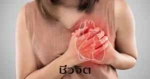 หัวใจวาย โรคหัวใจ หัวใจ ความเครียด คลายเครียด ลดเครียด