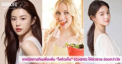 เทคนิคการกินเพื่อเพิ่ม โคคิวเท็น (CoQ10) ให้ผิวสวย อ่อนกว่าวัยอยู่เสมอ