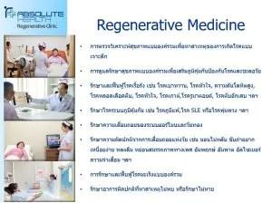 ศูนย์การแพทย์ ศูนย์การแพทย์แบบบูรณาการ