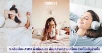 5 คลิปเสียง ASMR เทรนด์ใหม่ของคนนอนหลับยาก ฟังก่อนนอน ผ่อนคลายความเครียด