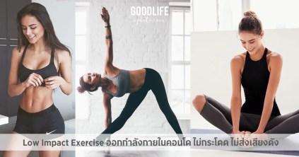 Low Impact Exercise เทรนด์ใหม่ของการ ออกกำลังกายในคอนโด ไม่ต้องกระโดด ไม่ส่งเสียงดัง