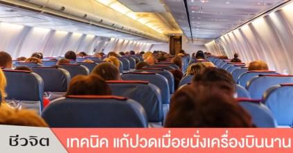 นั่งเครื่องบิน ปวดเมื่อย นอนบนเครื่องบิน