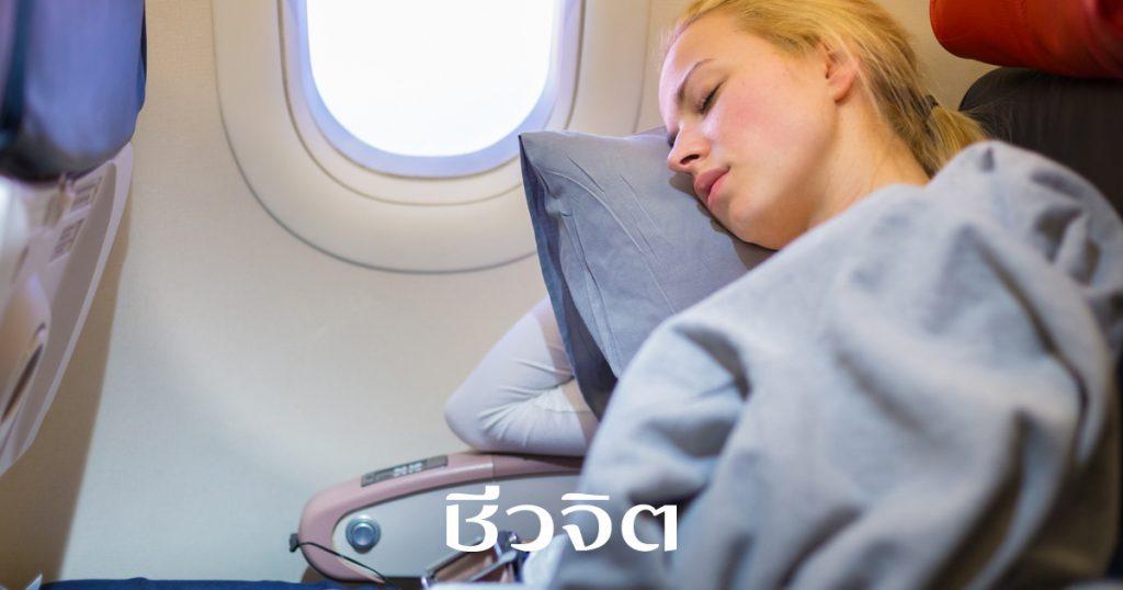 นั่งเครื่องบิน ปวดเมื่อย นอนบนเครื่องบิน  ปวดเมื่อยตอนนั่งเครื่องบิน