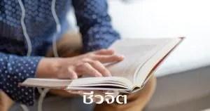 การอ่าน รักการอ่าน อ่านหนังสือ อ่านหนังสือดีอย่างไร อ่าน