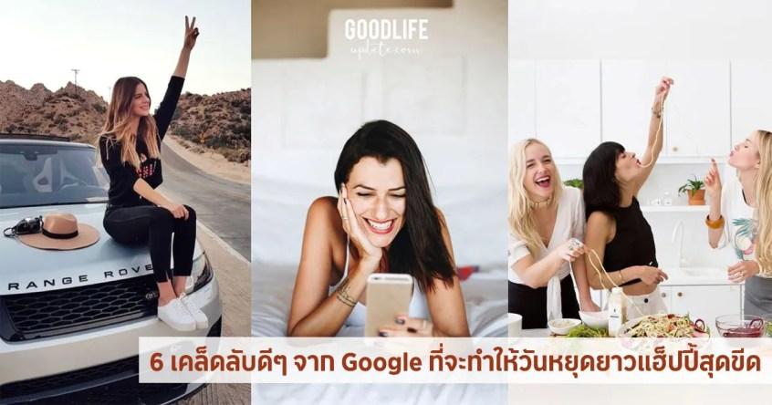 6 เคล็ดลับดีๆ จาก Google ที่ช่วยให้ วันหยุดยาว ของคุณเต็มไปด้วยความสุข