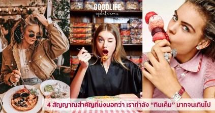 4 สัญญาณสำคัญที่บ่งบอกว่า เรากำลัง กินเค็ม มากจนเกินไป