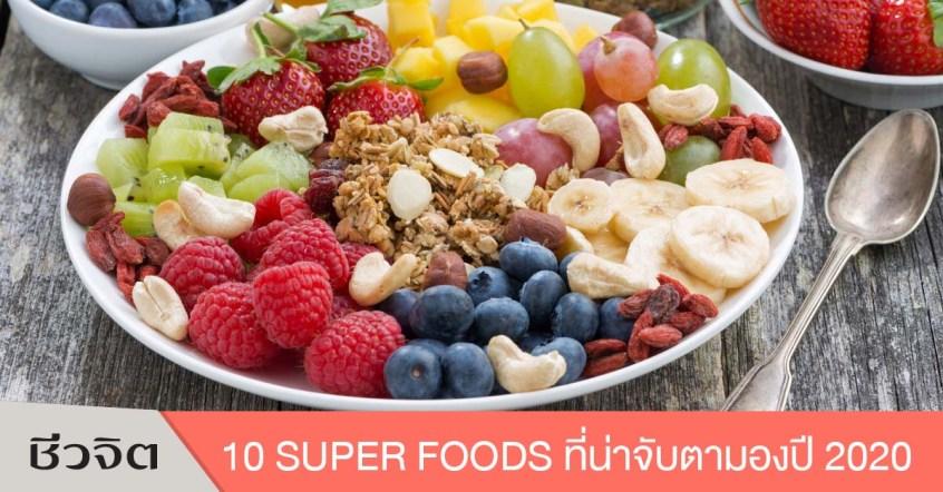 SUPER FOODS อาหารสุขภาพ ผักผลไม้