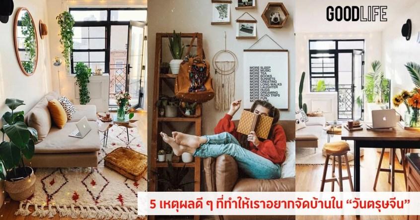 จัดบ้านวันตรุษจีน มีข้อดีมากกว่าที่คิด กับ 5 เหตุผลที่ทำให้อยากลุกขึ้นมาจัดบ้าน