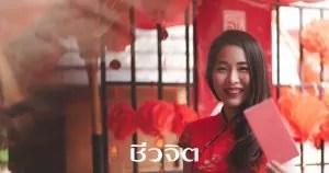 ตรุษจีน ปีใหม่จีน