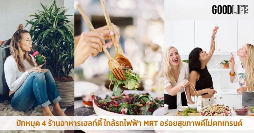 ปักหมุด 4 ร้านอาหารเฮลท์ตี้ ใกล้รถไฟฟ้า MRT อร่อยสุขภาพดีไม่ตกเทรนด์