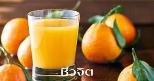 ลดสิว สิว สิวบนใบหน้า สิวบนแผ่นหลัง น้ำส้ม สูตรสวย