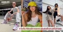 9 ไอเท็ม ที่ต้องมีหากอยากอัพลุคให้สวยชิคด้วยการ แต่งตัวเป็นสาวฝรั่งสายฝอ