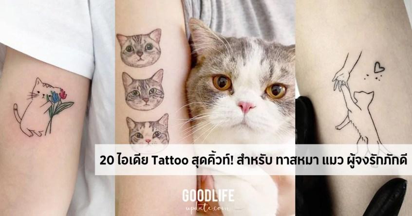 ทาสหมา แมว คนรักสัตว์ Tattoo