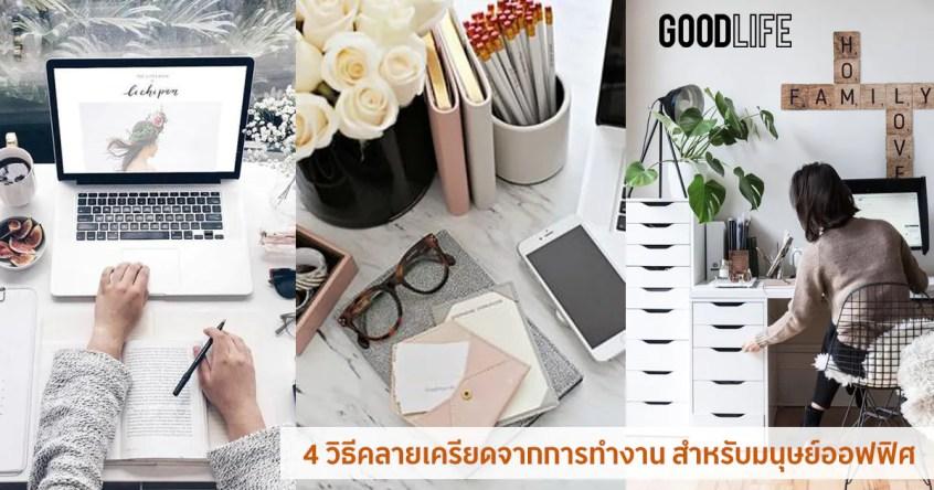 4 วิธี คลายเครียดจากการทำงาน สำหรับมนุษย์ออฟฟิศ
