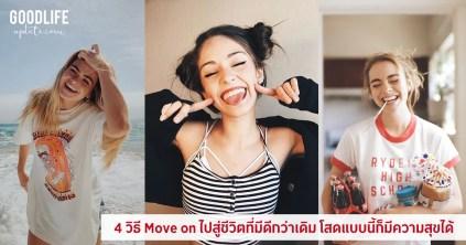 4 วิธีMove on ไปสู่ชีวิตที่มีดีกว่าเดิม โสดแบบนี้ก็มีความสุขได้