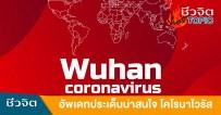 โคโรนาไวรัส