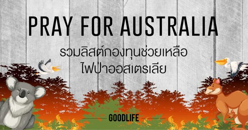Pray for Australia: รวมลิสต์กองทุนบริจาคช่วยเหลือ ไฟป่าออสเตรเลีย (Australia's bushfire)