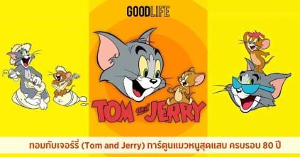 ทอมกับเจอร์รี่ (Tom and Jerry) การ์ตูนแมวหนูสุดแสบ ครบรอบ 80 ปีที่ครองใจผู้ชมทุกเพศทุกวัยเสมอมา